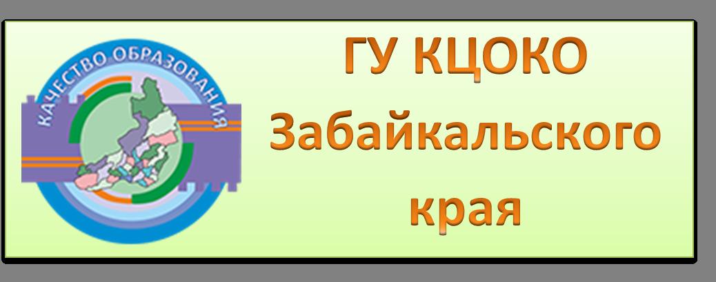 ГУ КЦОКО Забайкальского края»