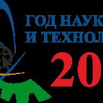 8 февраля – открытие Года науки и технологий